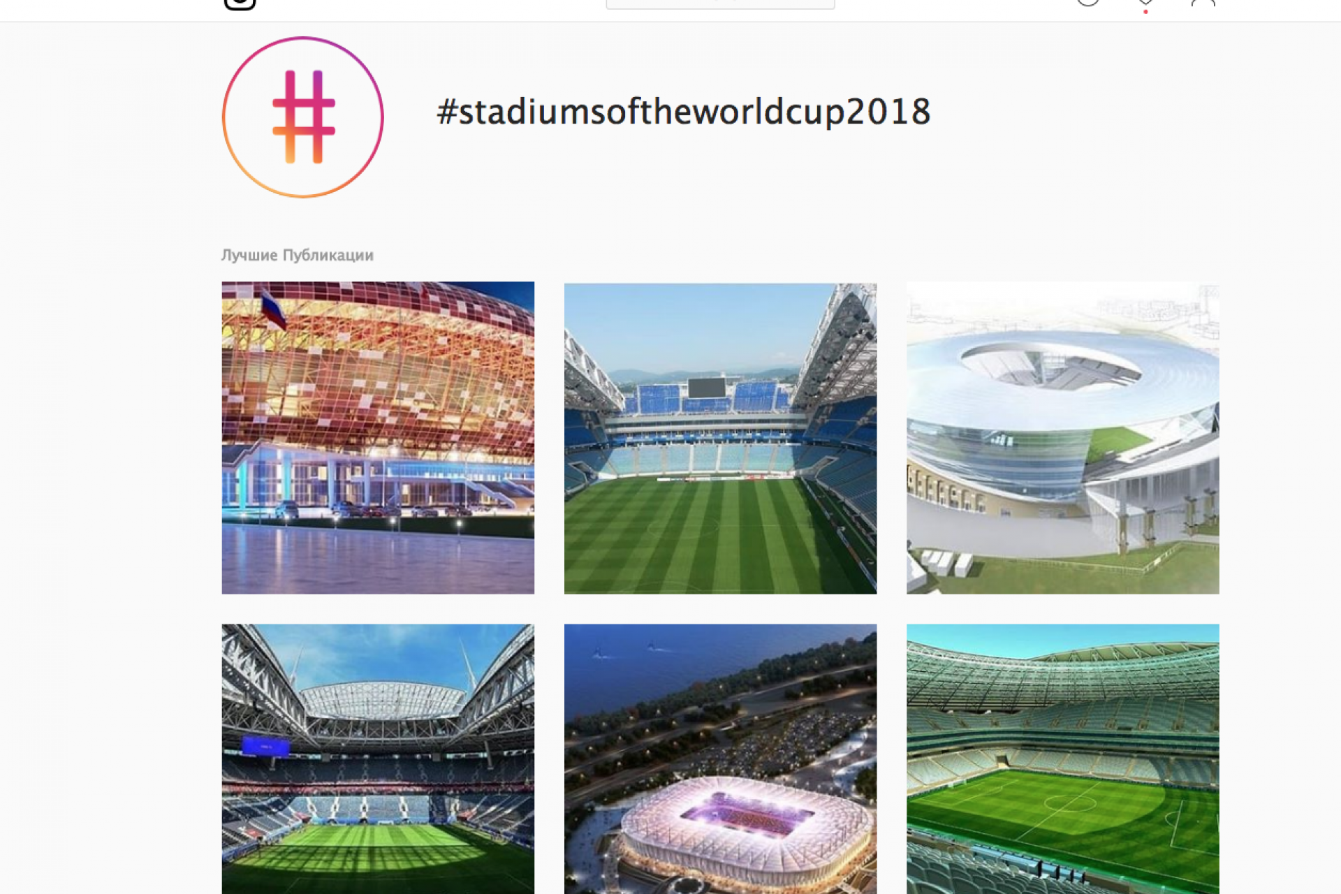 Get more information about the 2018 World Cup stadiums using the hashtag: #stadiumsoftheworldcup2018