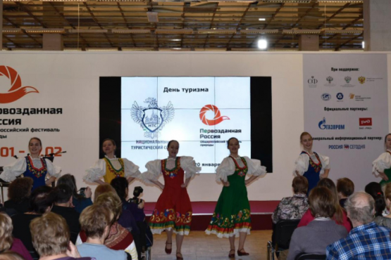 "NTU held a ""Day of Tourism"" in the framework of the festival ""Primeval Russia"""
